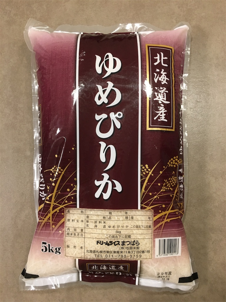 f:id:kikujiro_happy_home:20171231191218j:image
