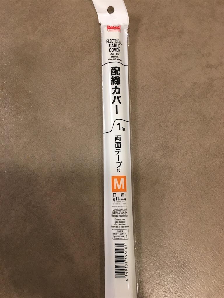 f:id:kikujiro_happy_home:20180105171745j:image