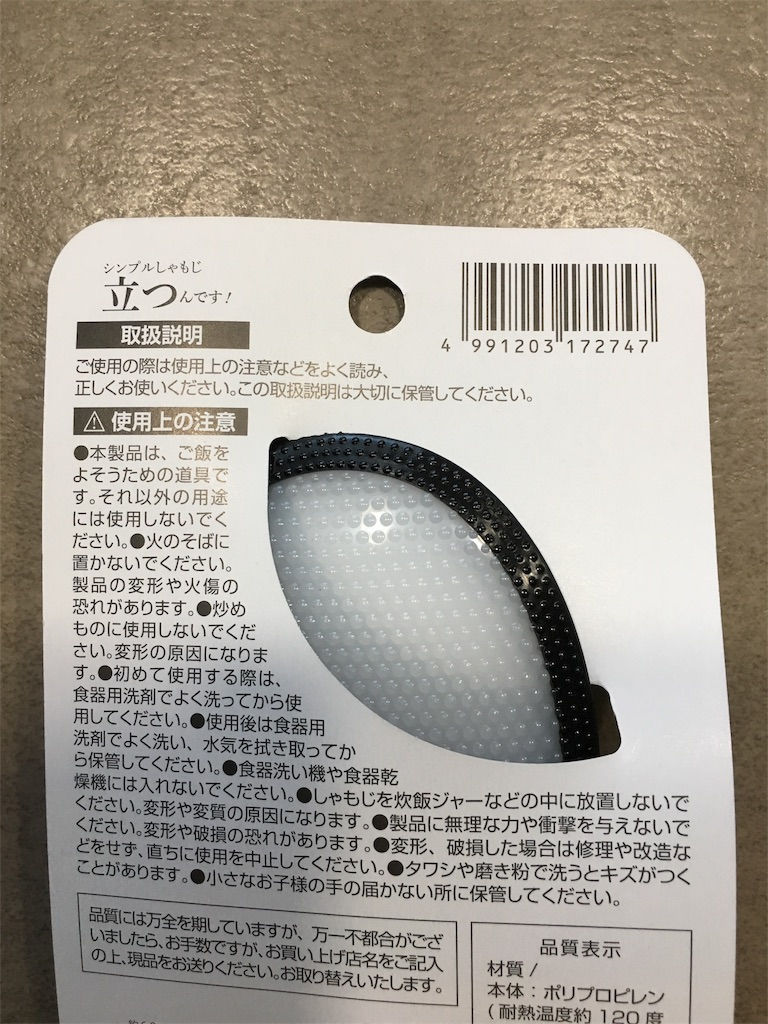 f:id:kikujiro_happy_home:20180130180100j:image