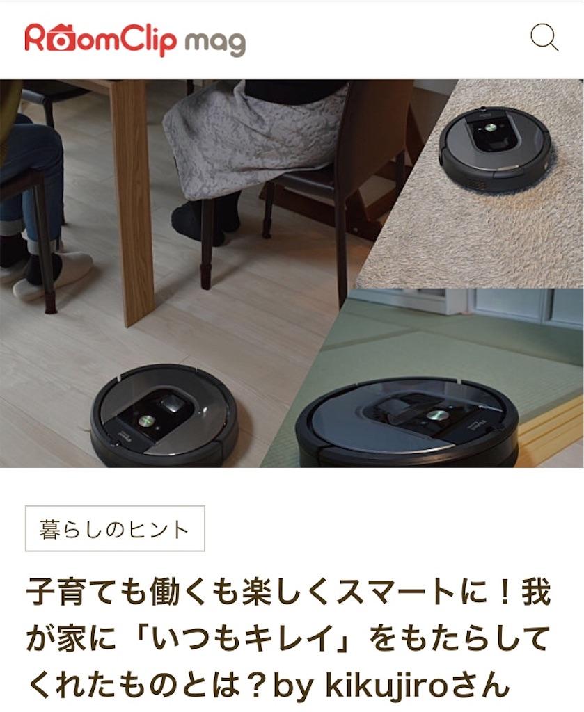 f:id:kikujiro_happy_home:20180626180624j:image