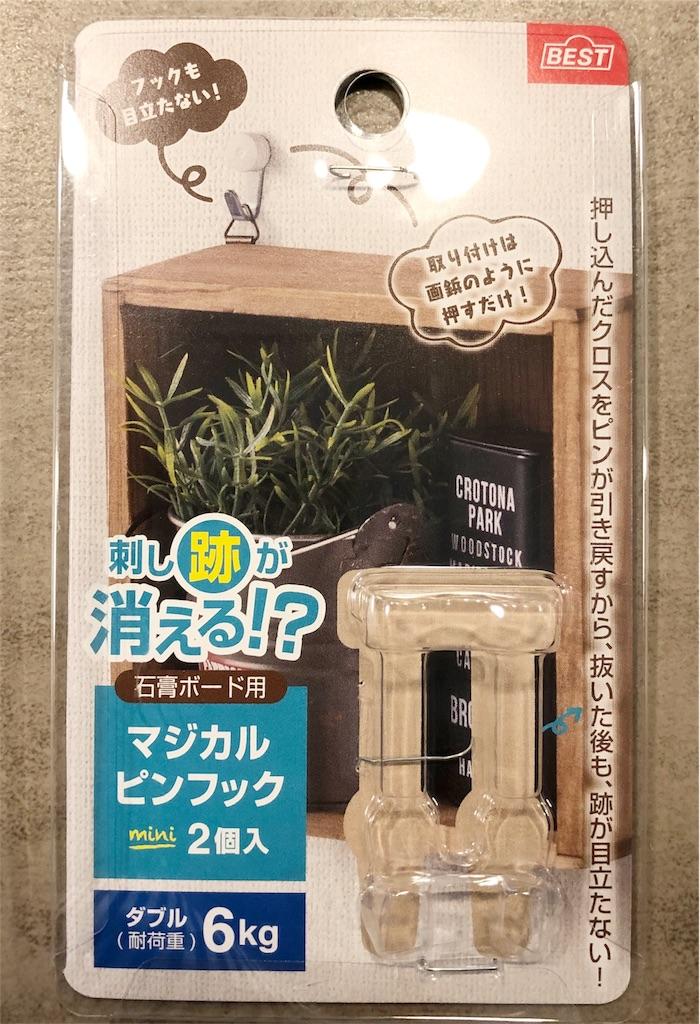 f:id:kikujiro_happy_home:20180714041059j:image