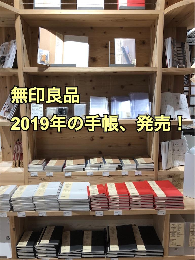 f:id:kikujiro_happy_home:20181005135029j:image