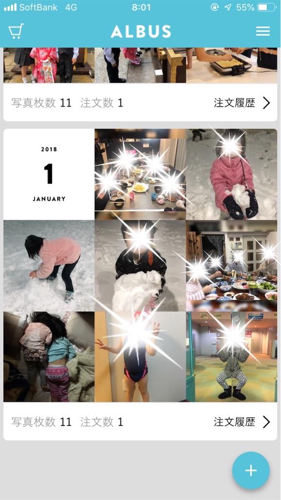 f:id:kikujiro_happy_home:20181113083120j:image