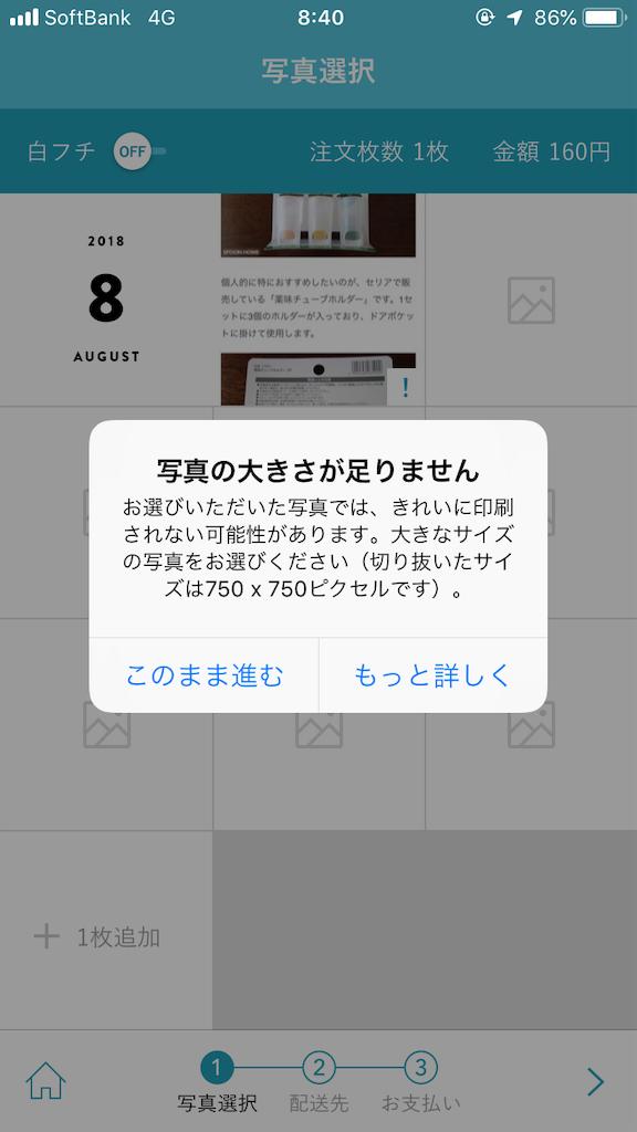 f:id:kikujiro_happy_home:20181114084033p:image