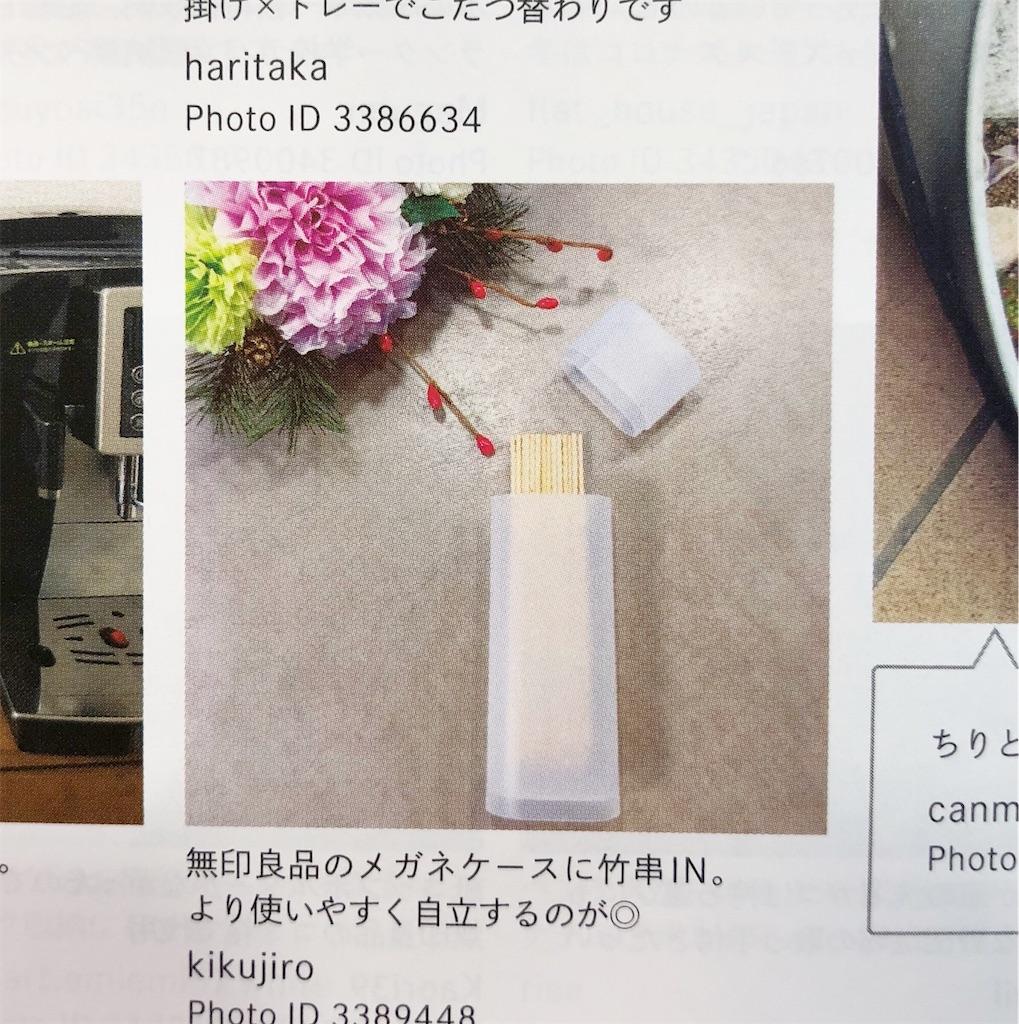 f:id:kikujiro_happy_home:20181122083537j:image