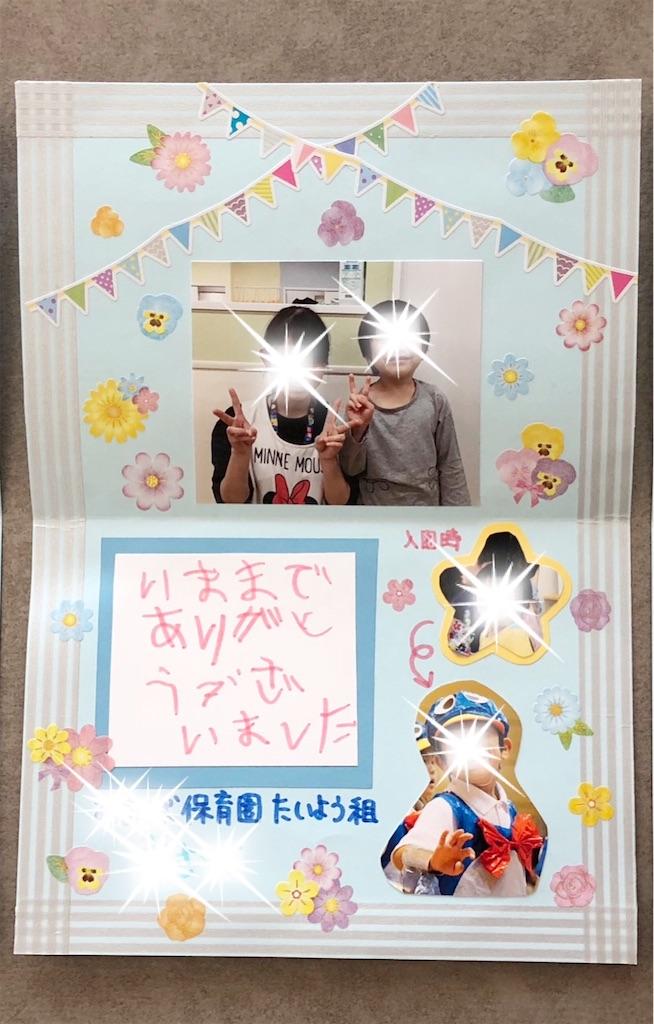 f:id:kikujiro_happy_home:20190306095843j:image