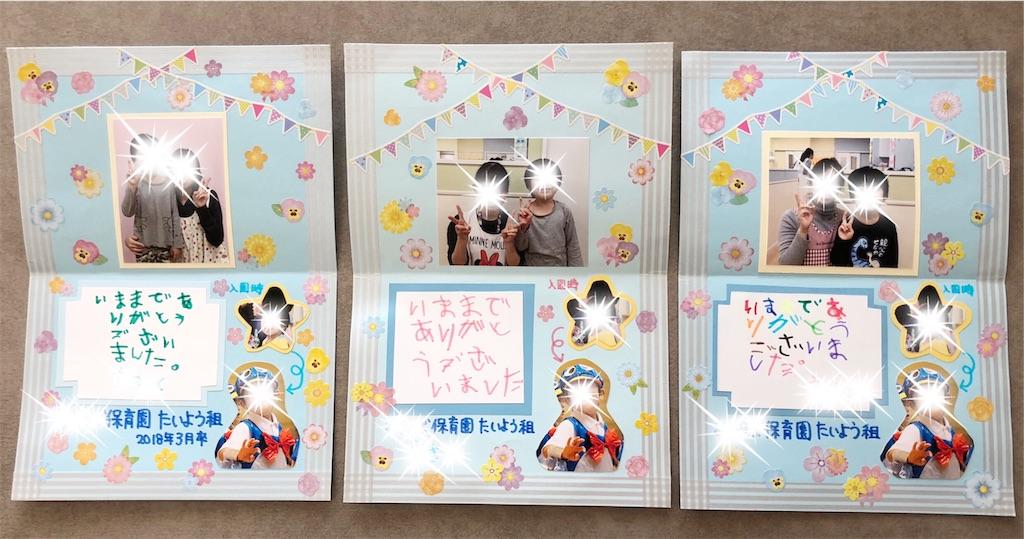 f:id:kikujiro_happy_home:20190306095858j:image