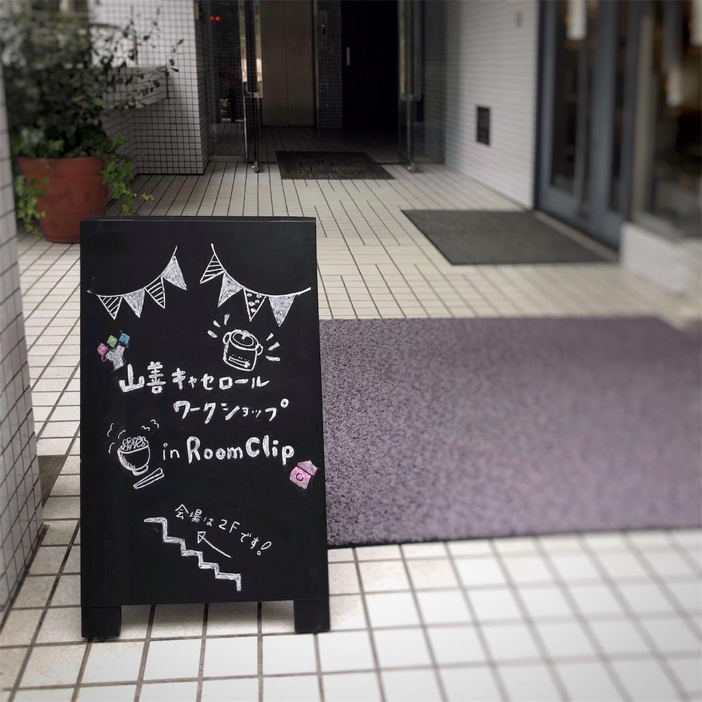 f:id:kikujiro_happy_home:20190919125241j:image