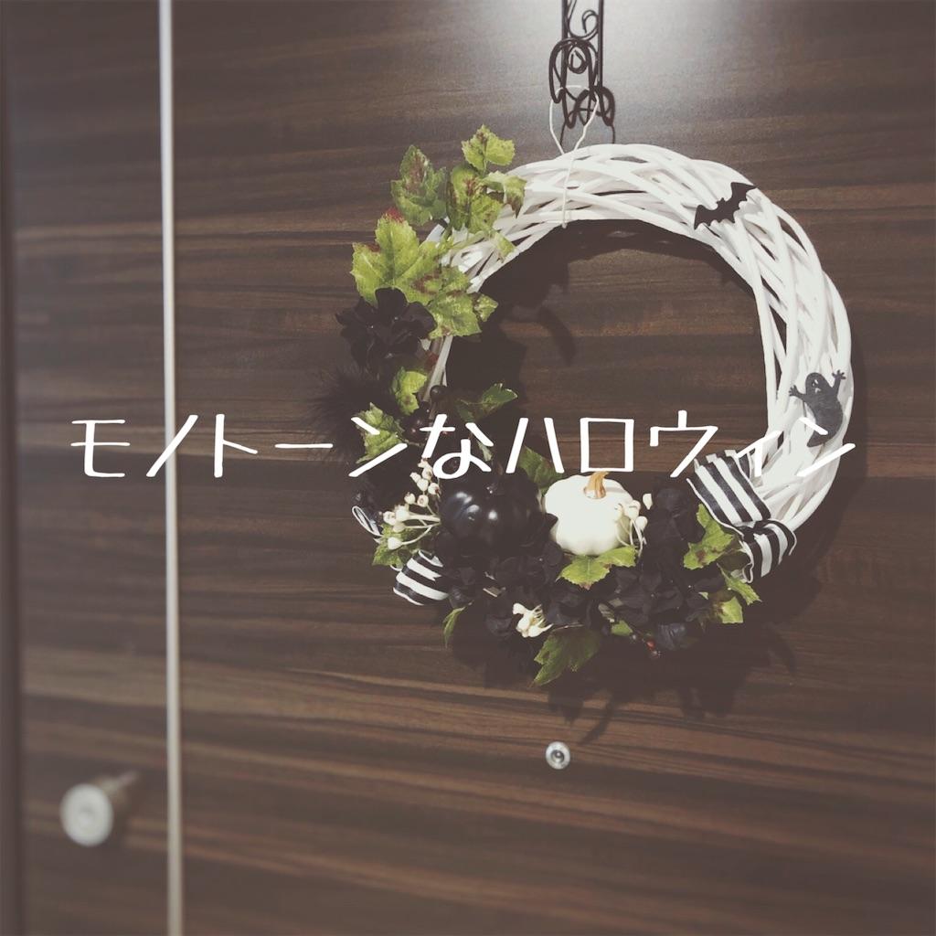 f:id:kikujiro_happy_home:20190928011748j:image