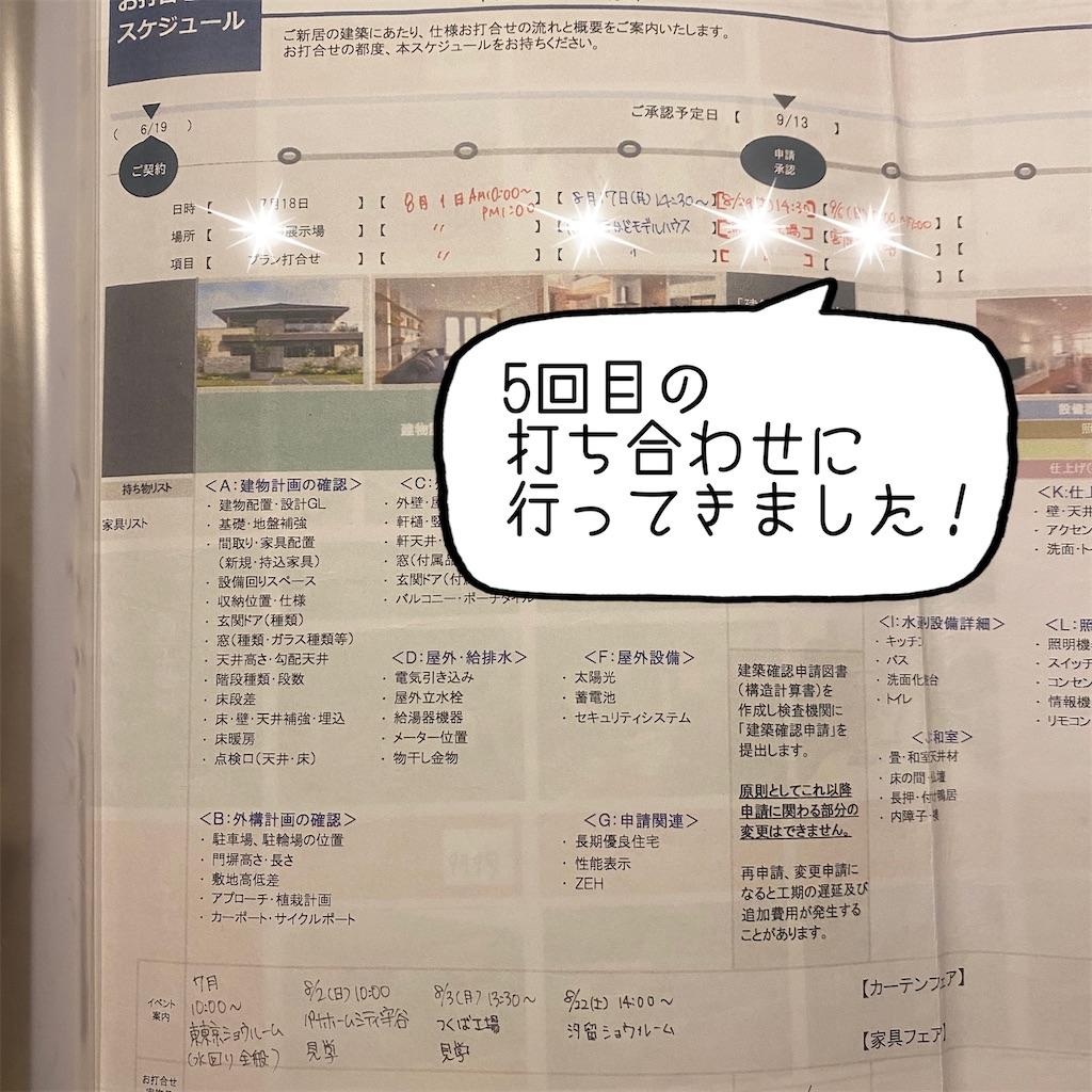 f:id:kikujiro_happy_home:20200907002656j:image