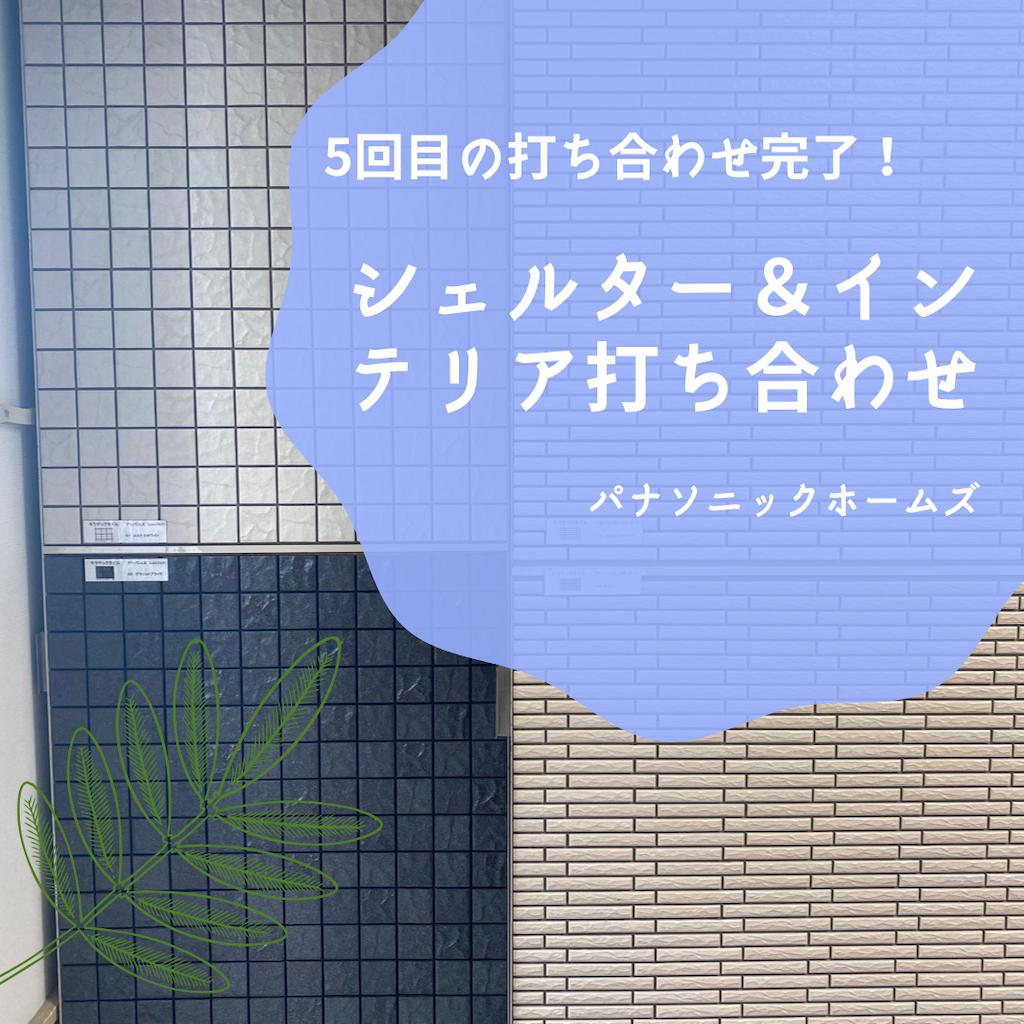 f:id:kikujiro_happy_home:20200907002709p:image