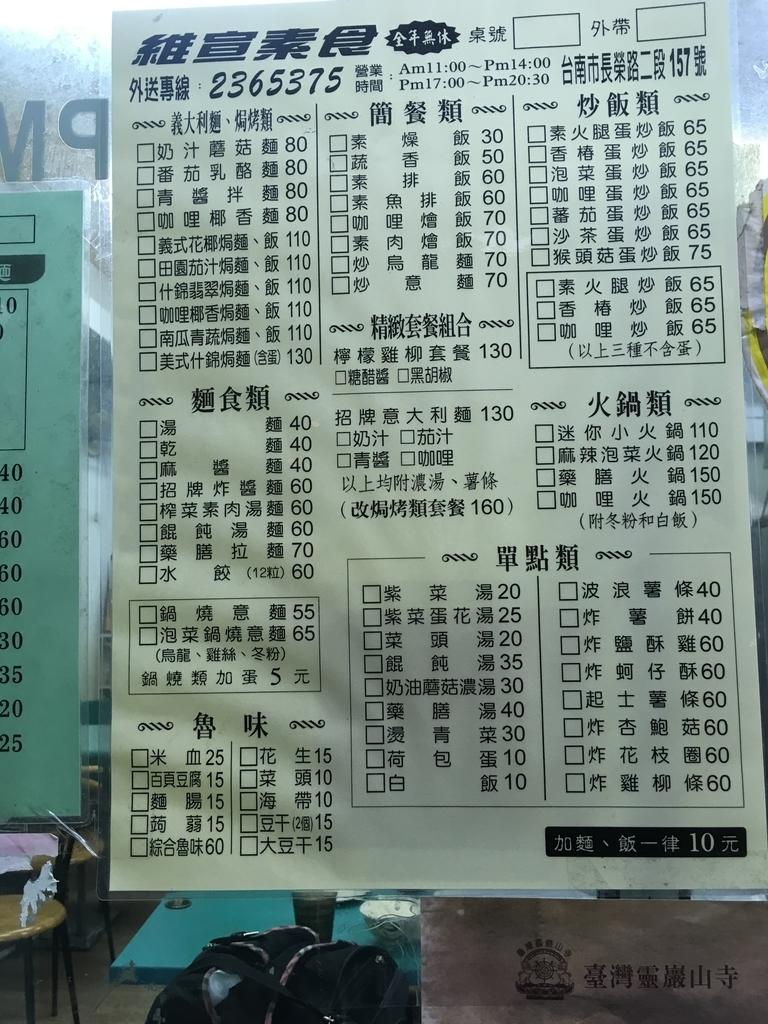 中国語のメニュー
