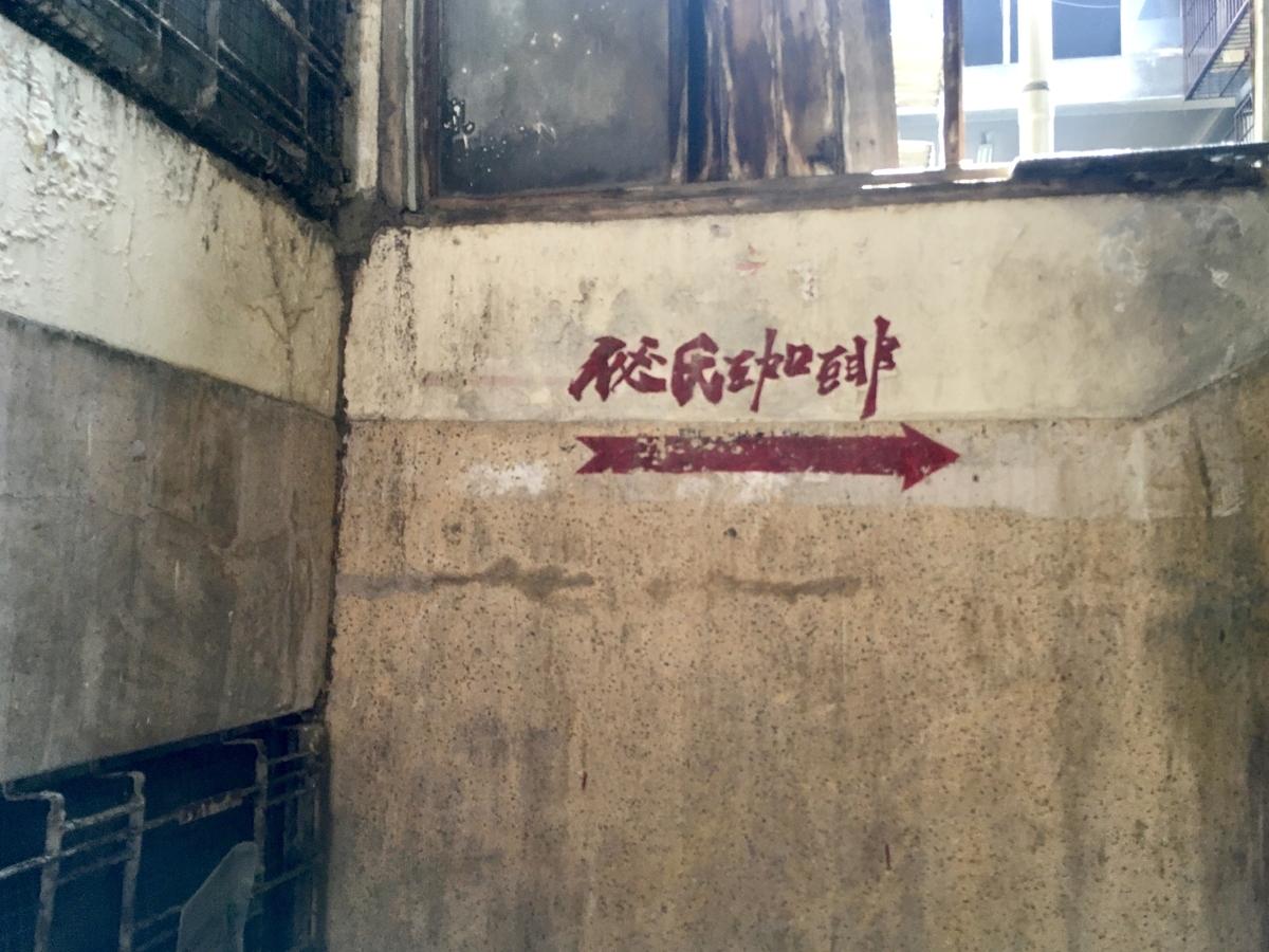 階段の踊り場の壁に秘氏咖啡の文字