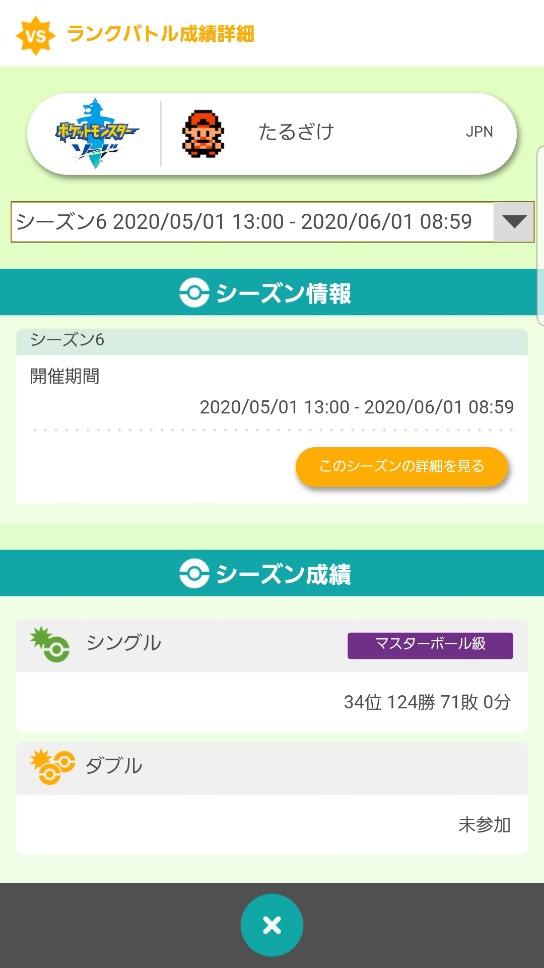 f:id:kikumasamunepoke:20200601141013j:plain