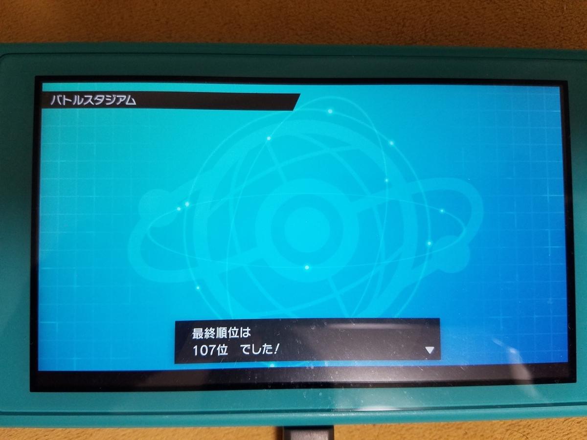 f:id:kikumasamunepoke:20200901145213j:plain
