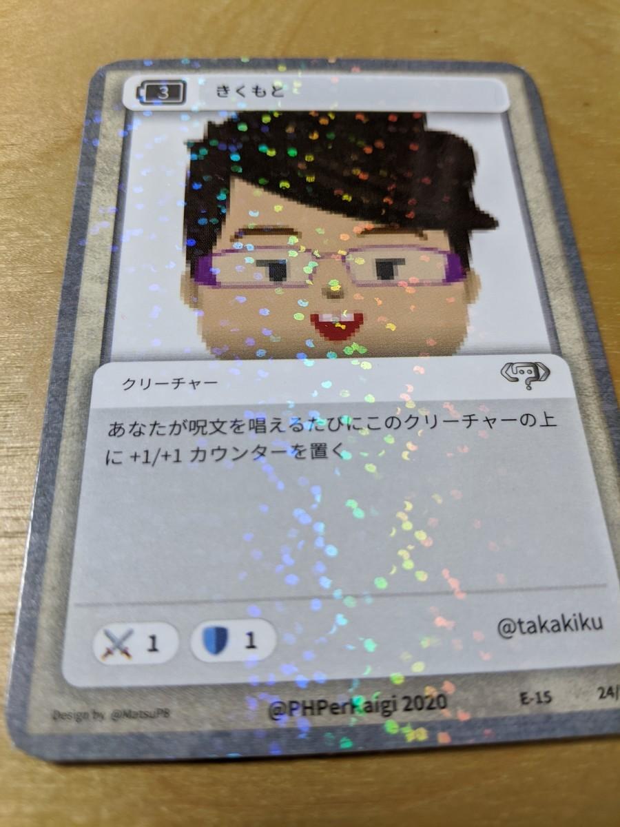 f:id:kikumoto:20200217212103j:plain:w200