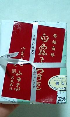 山田家(山形県) ふうき豆 包装状態
