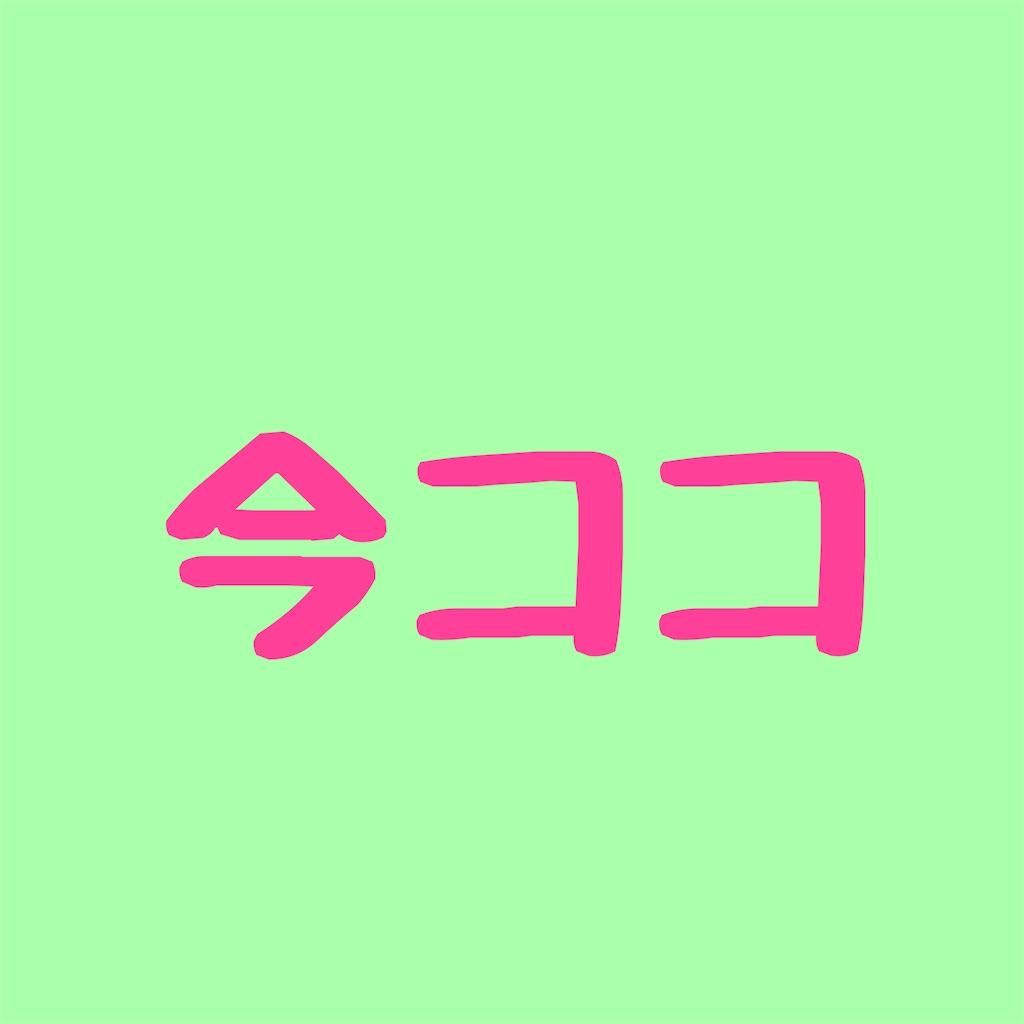 f:id:kikunokatsunori:20201201003006j:image