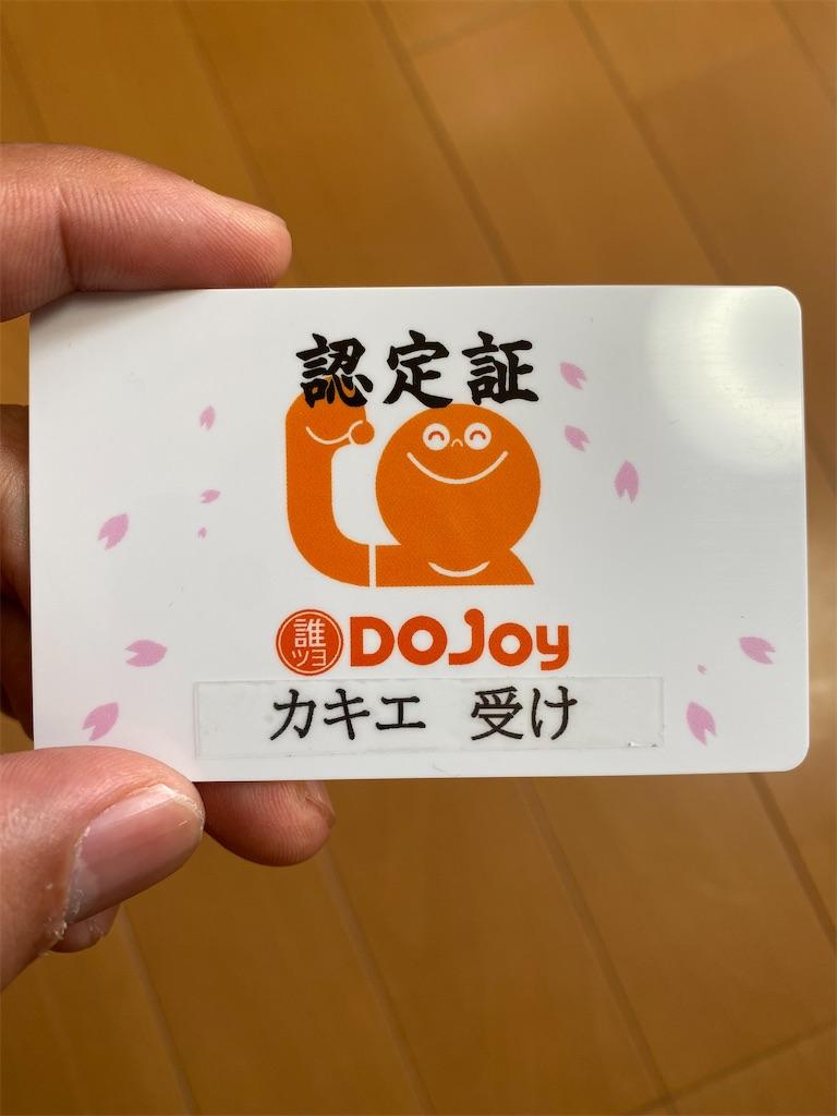f:id:kikunokatsunori:20210501181342j:image