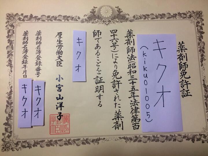 f:id:kikuo1005:20170510180529j:plain