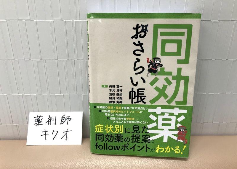 f:id:kikuo1005:20190910173448j:plain