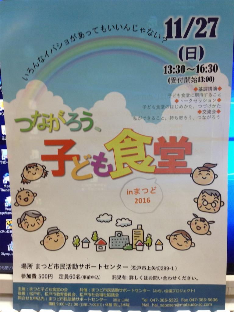 f:id:kikuo_tamura:20161114180016j:image