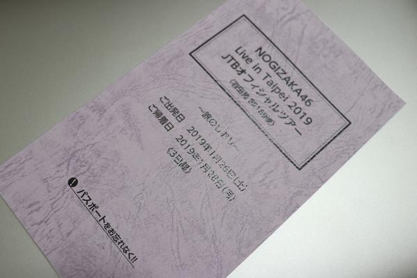 Nogizaka46 LiveIn Taipei 2019 JTBオフィシャルツアーの旅のしおり