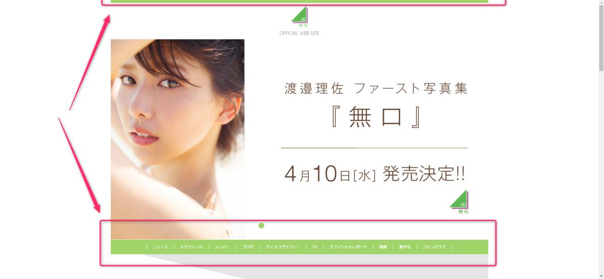 欅坂46公式Webサイトトップページで使っているカラーコード1