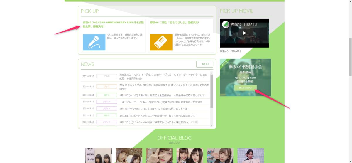 欅坂46公式Webサイトトップページで使っているカラーコード2