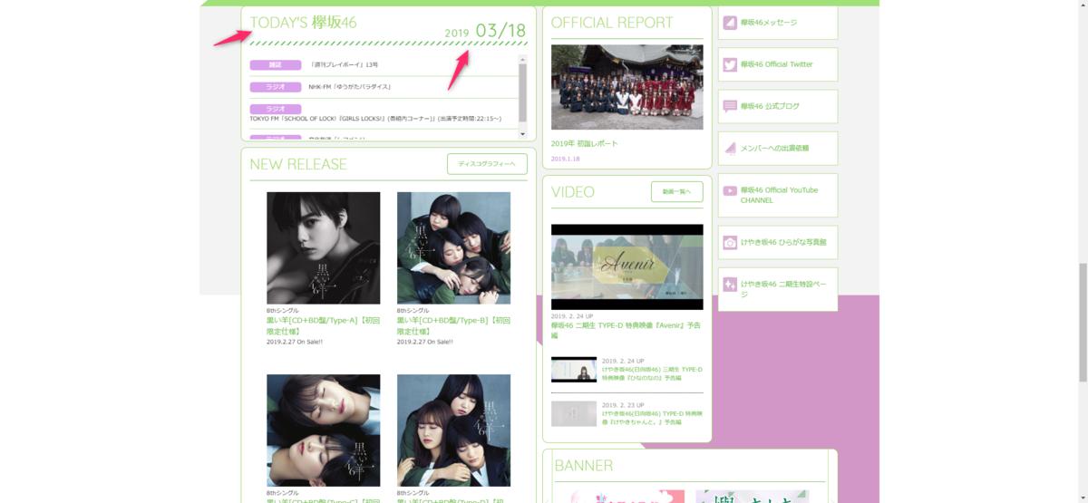 欅坂46公式Webサイトトップページで使っているカラーコード3