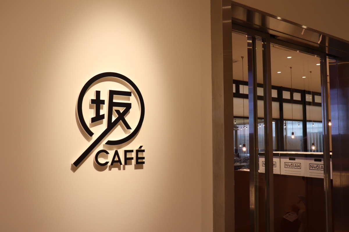 坂CAFE