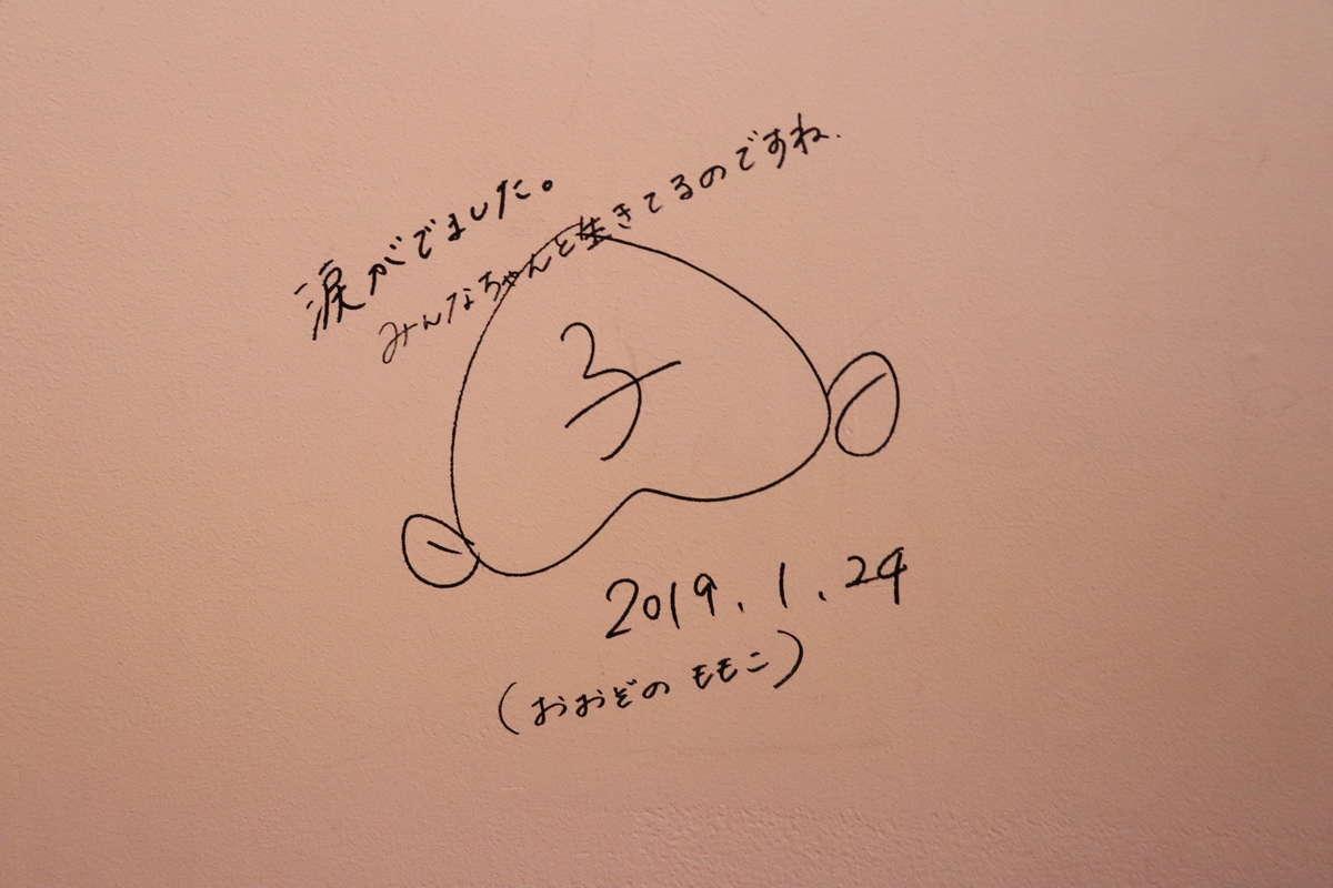 大園桃子さんのサイン