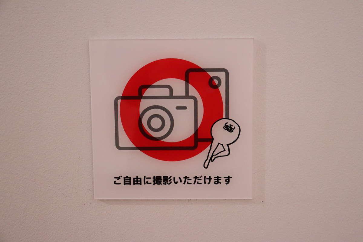 写真撮影OKにどいやさん