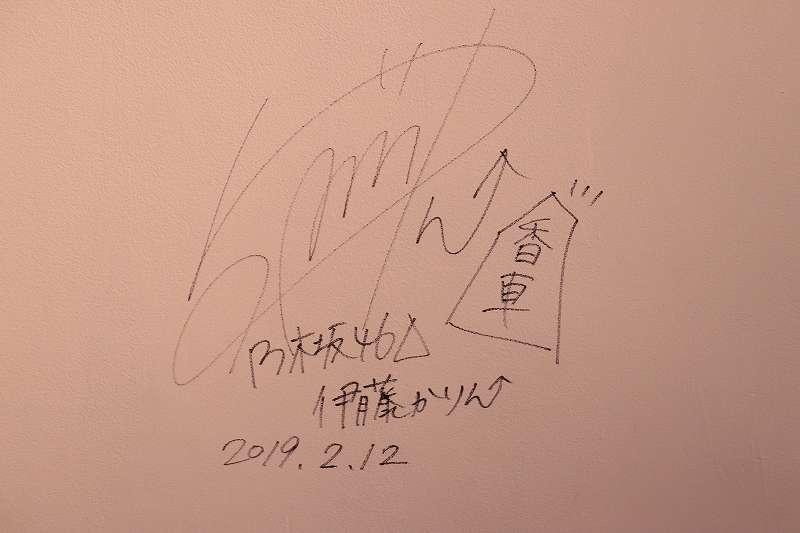 伊藤かりんさんのサイン