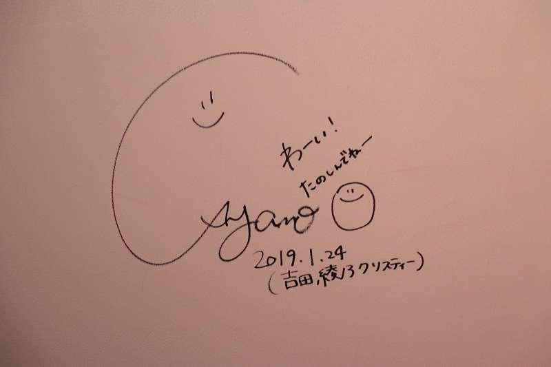 吉田綾乃クリスティーさんのサイン