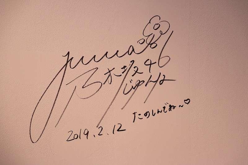 伊藤純奈さんのサイン