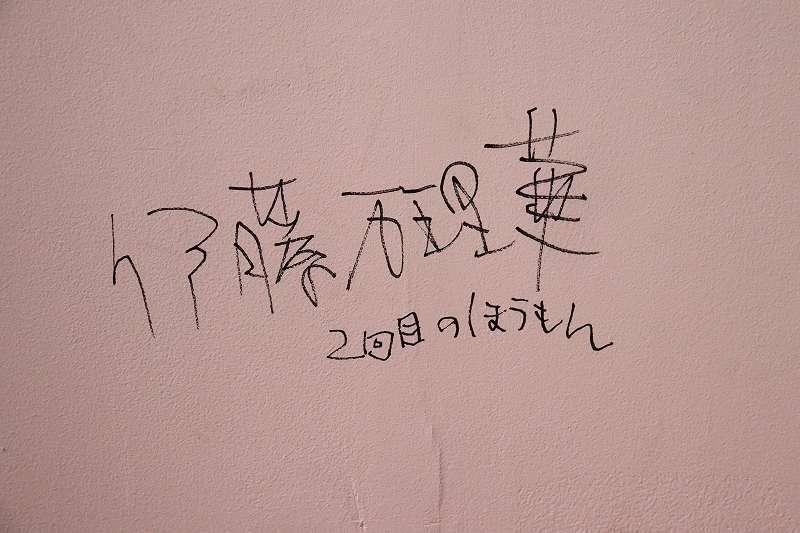 伊藤万理華さんのサイン
