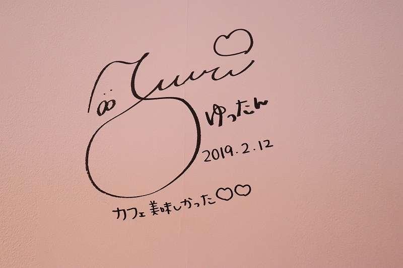 斉藤優里さんのサイン