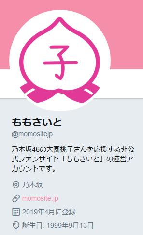 Twitter @momositejp