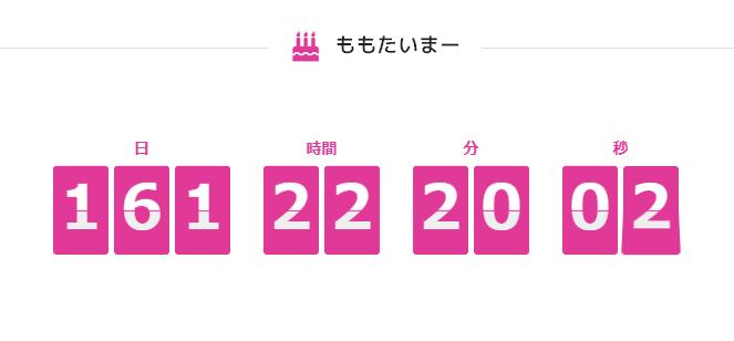 大園桃子さんの誕生日までをカウントする「ももたいまー」