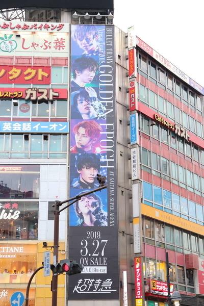 超特急GOLDEN EPOCH at 渋谷ストリート