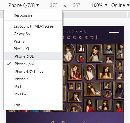 モバイル端末の種類