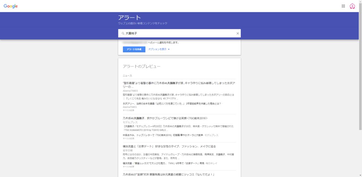 Googleアラートで大園桃子さんのニュースを通知