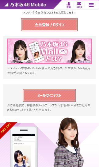 乃木坂46 モバイルメール