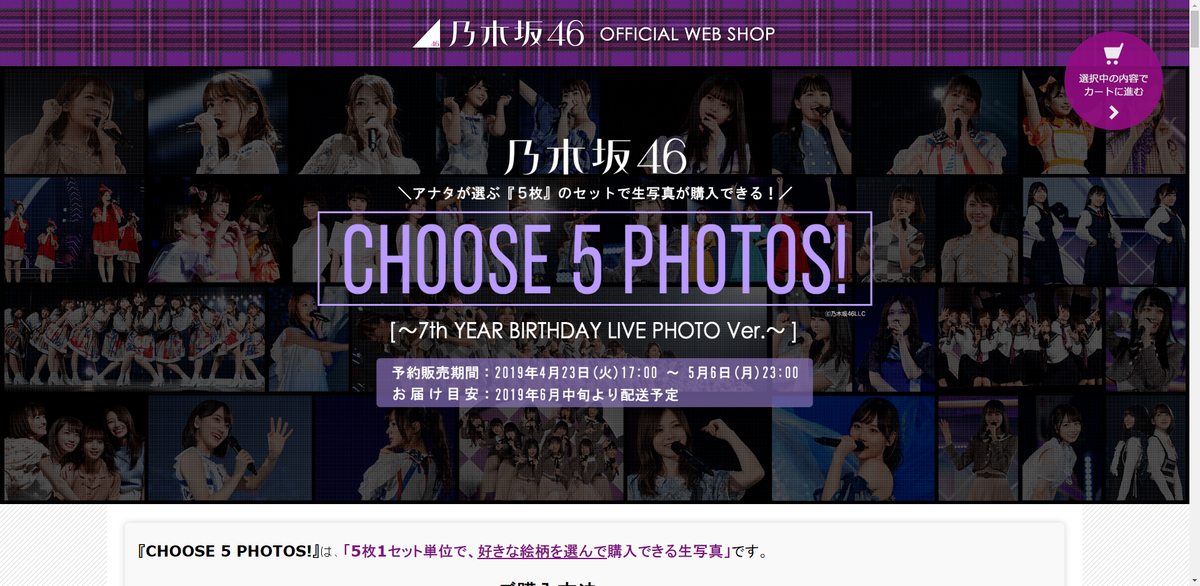 CHOOSE 5 PHOTOS!