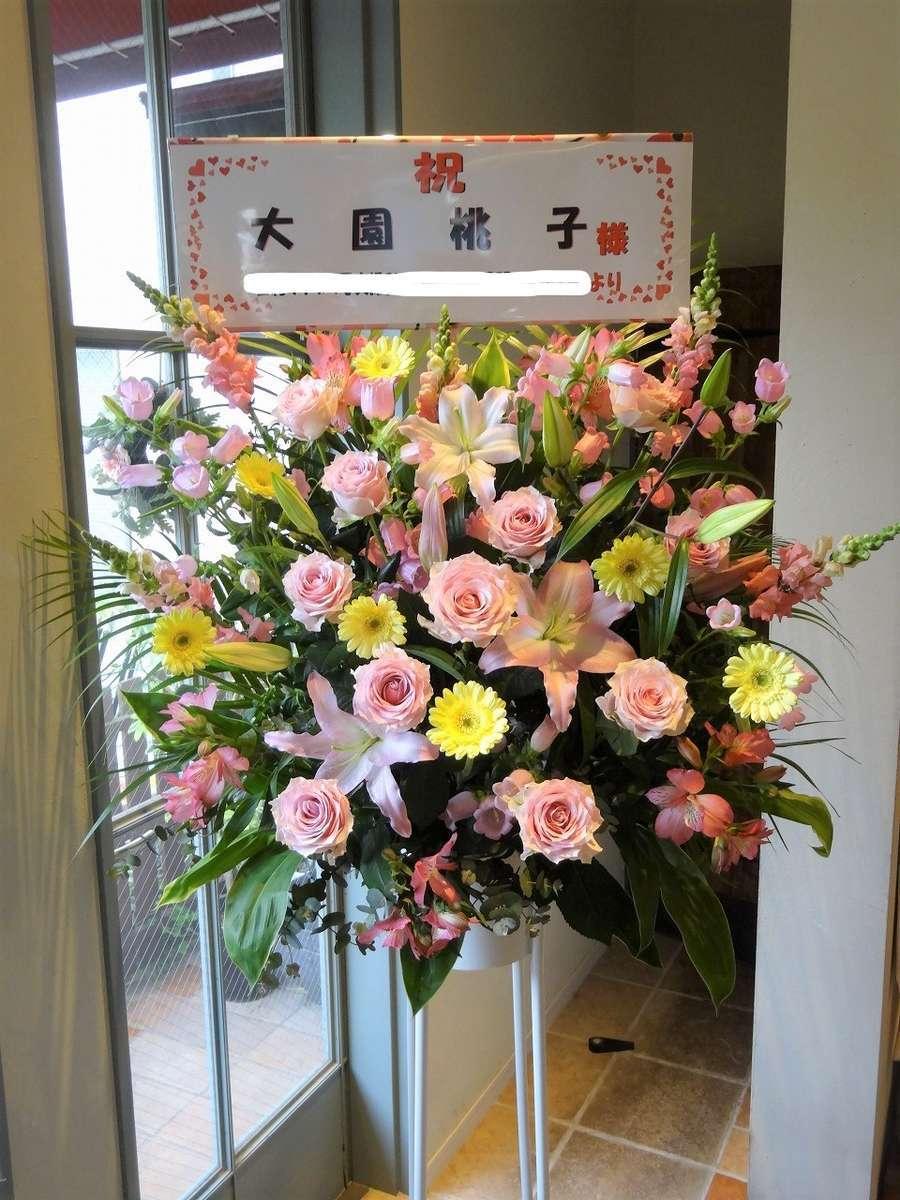 大園桃子さんへのスタンド付き祝花