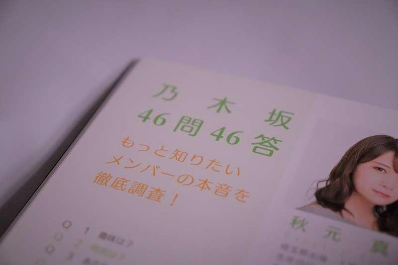 乃木坂46問46答