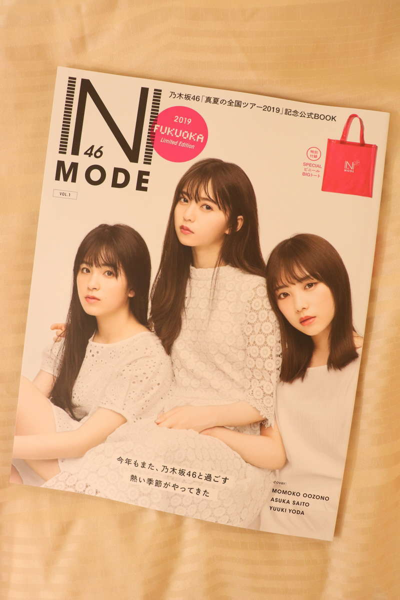 N46MODE福岡限定版