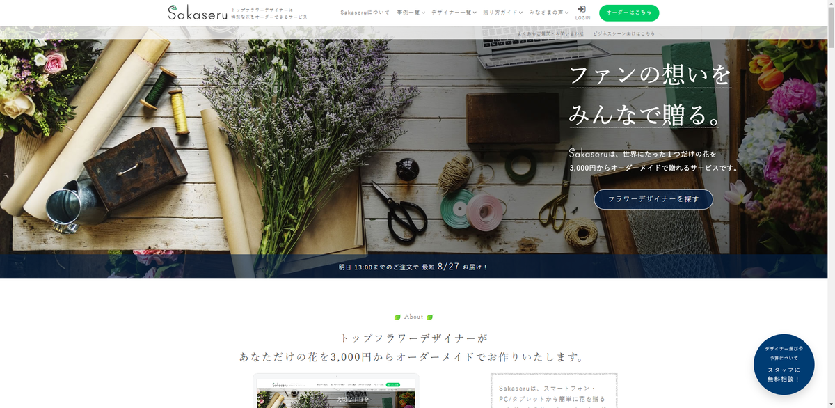f:id:kikutaro777:20190825231102p:plain