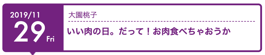f:id:kikutaro777:20191130080836p:plain